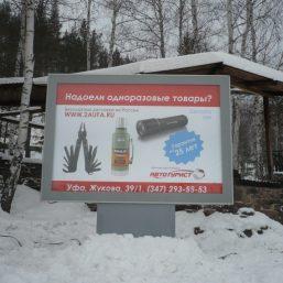 Абзаково