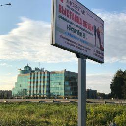 Флексборд аэропорт Кольцово