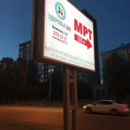 Флексборд, светодиодное освещение, Екатеринбург